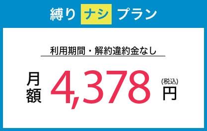 縛りナシプラン月額3,980円